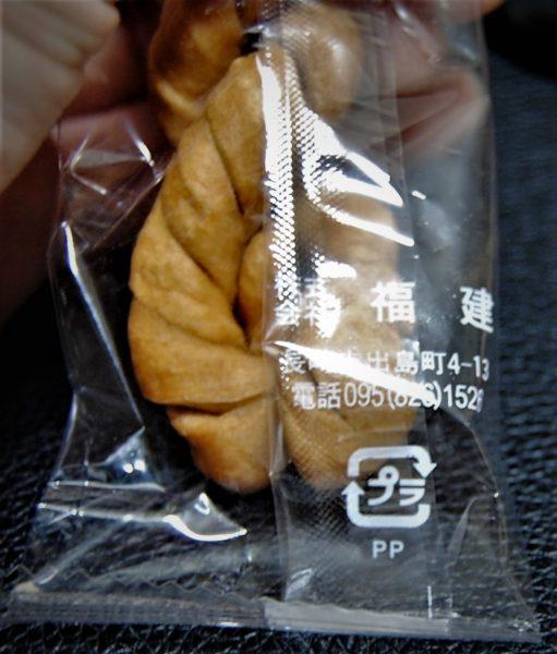袋の裏には、福建の会社住所の記載があります。