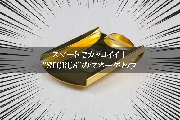 ストラス(STORUS)のマネークリップ