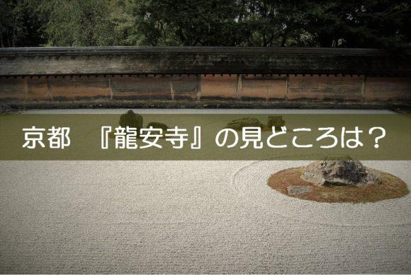 京都・龍安寺 (