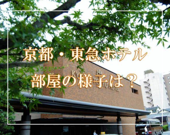 京都東急ホテル,口コミ,部屋,アメニティ,アクセス,東急REIホテル,チェックイン,京都,kyoto,hotel,宿泊,観光