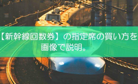【新幹線回数券】の指定席の買い方を 画像で説明。