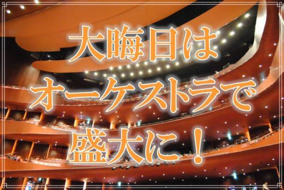 大晦日,ジルベスターコンサート,新年,チケット,予約,チケットぴあ,ライブ,おすすめ,注意点,服装,札幌文化芸術劇場,hitaru,東急ジルベスターコンサート