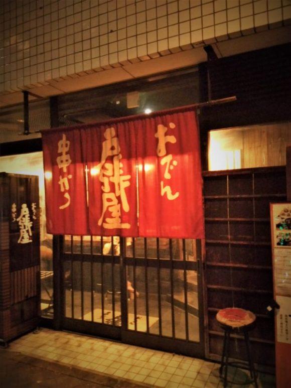 戸張屋 京都駅前店 (京都おでん)