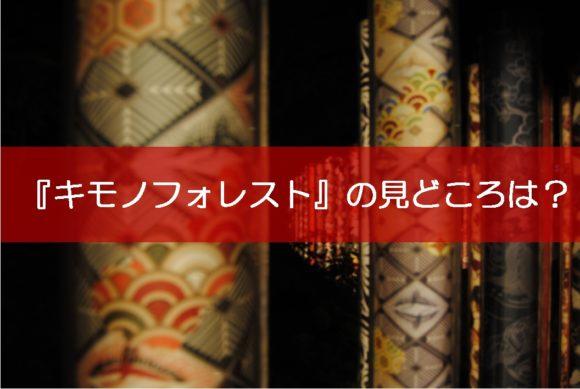 01_キモノフォレスト‗嵐山 (1)