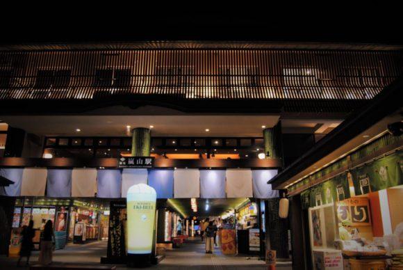嵐山駅 はんなり・ほっこりスクエア