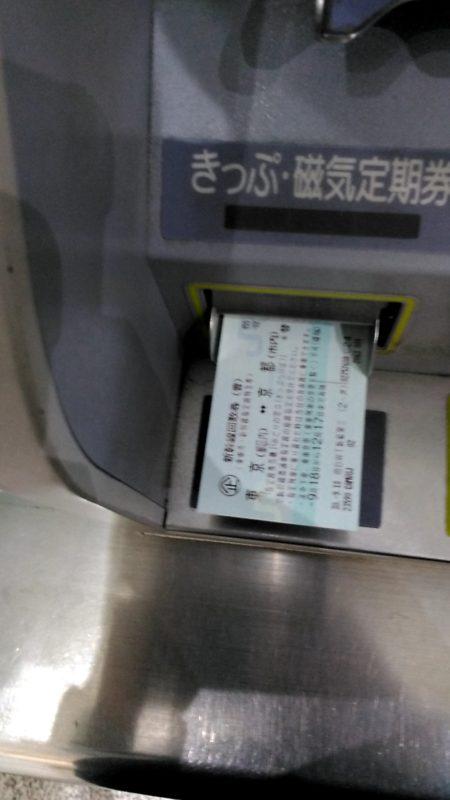 4切符挿入