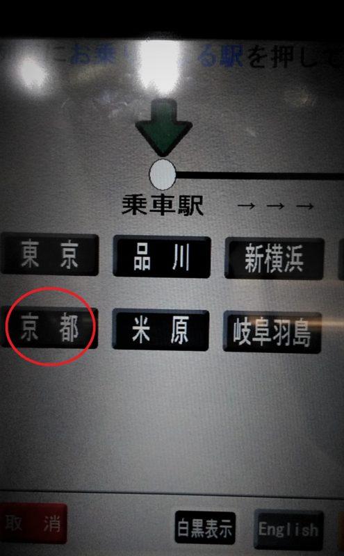 5.乗車駅選択