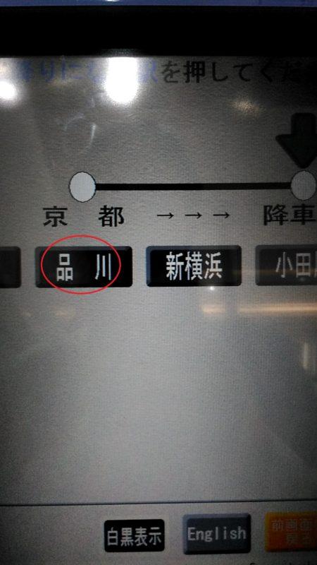 6.降車駅選択