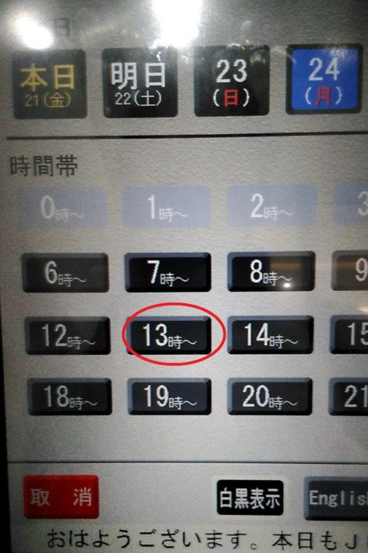 8.時間帯選択.jpg