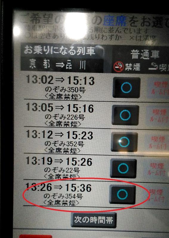 9列車選択