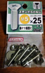 M5サイズ 25ミリ。さら小ねじ。