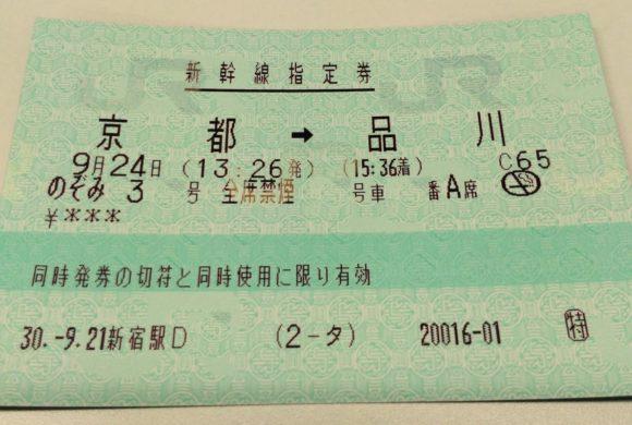 『新幹線回数券(普通)』の『指定席予約』の仕方。
