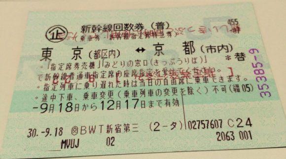 『新幹線回数券(普通)』