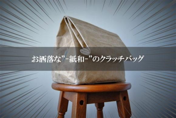SIWA_紙和 のクラッチバッグ