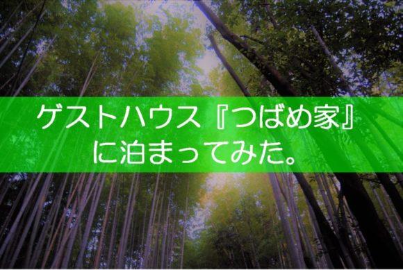 京都嵐山つばめ家