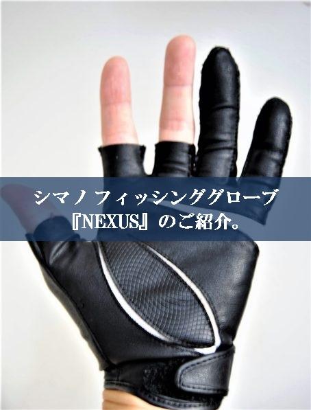 シマノ グローブ NEXUS・ストレッチグローブ