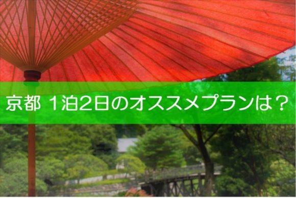 京都 1泊2日のオススメプランは?