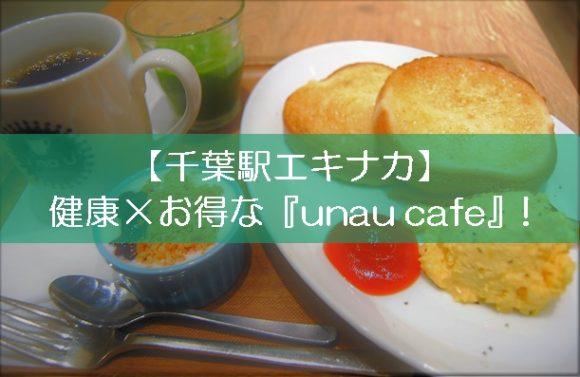 千葉駅unau_ウナウ カフェ アンド キッチン