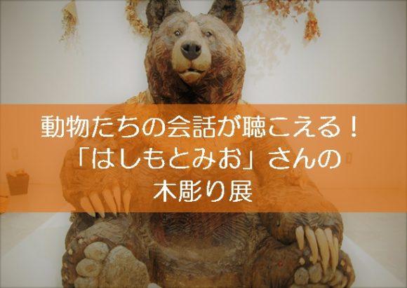 愛くるしい動物彫刻!浜松市で『はしもとみお』さんの個展を観てきた