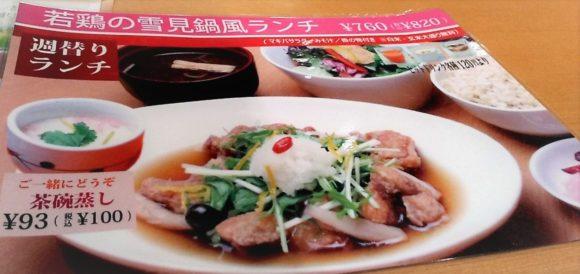 田町ランチ マキバスタイル (1)
