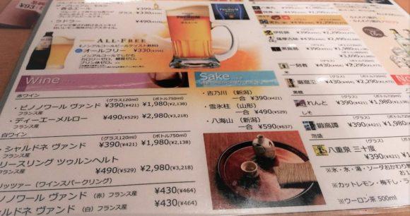 お酒の種類も居酒屋並みにあります。夜の時間帯は「飲み放題コース」も3000円~あるみたいですよ!