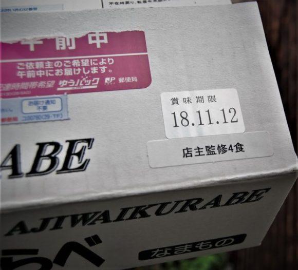 賞味期限は段ボールの上蓋に記載(2018.11.12)。『味わいくらべ』が届いたのは、10月27日なので、およそ2週間後が賞味期限ですね