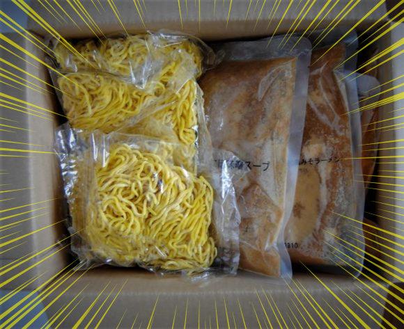 西山製麺‗味わいくらべ-4-580x473
