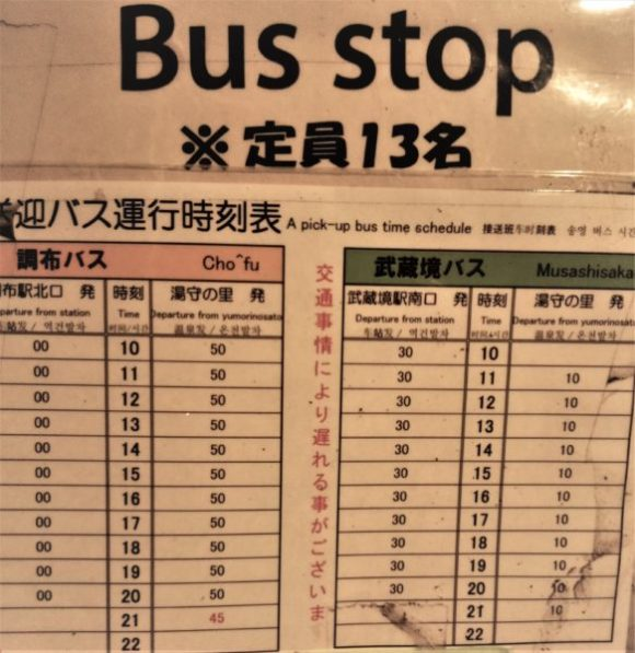 ※2018年10月時点の送迎バスの時刻表。