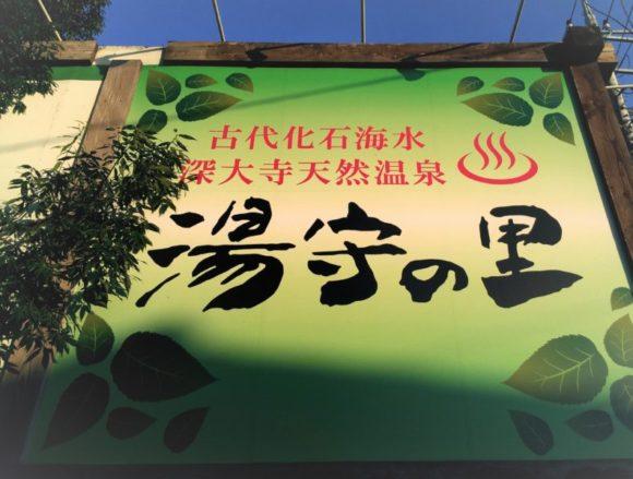 調布,おすすめ,観光,デート,コース,遊ぶ,名物,カフェ,東京,深大寺,温泉,穴場,ショッピング,マップ