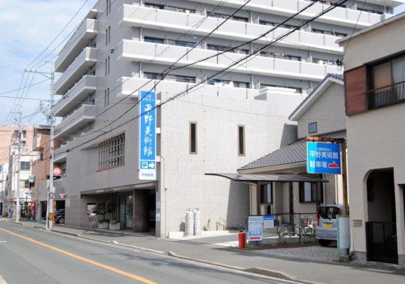 平野美術館を遠目から撮影。