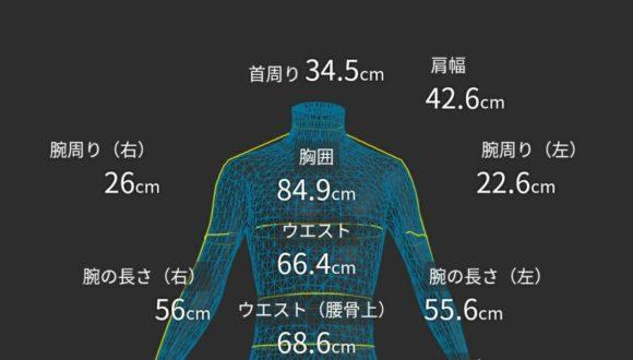 ZOZOスーツで計測した僕のサイズです。参考にしてね。
