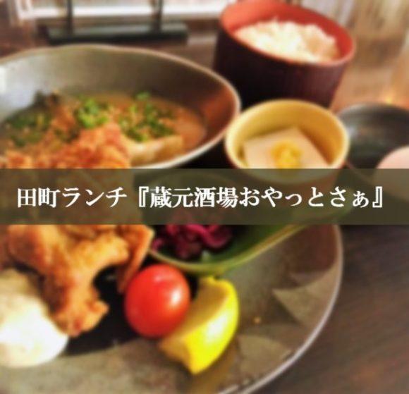 【田町ランチ】サラダバー×ご飯おかわり自由『蔵元酒場おやっとさぁ』