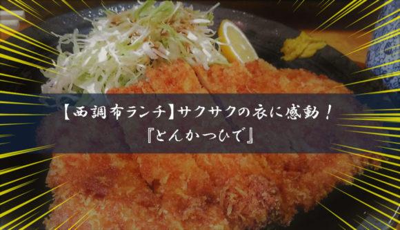 【西調布ランチ】『とんかつ ひで 』 (1) - コピー