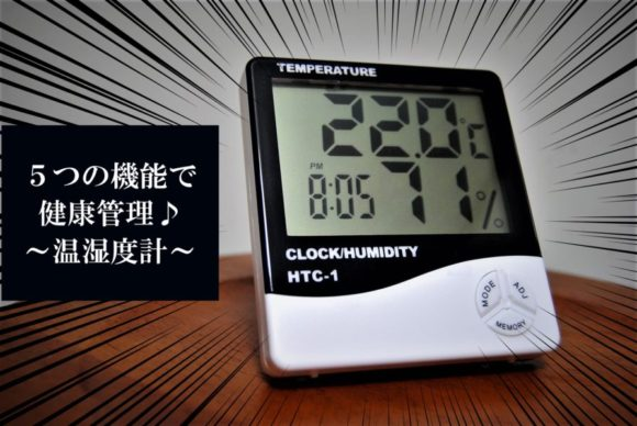 インフルエンザ&風邪予防!見やすい×安い温湿度計はコレがオススメ!_ (ファイブスター) (ST-FIVEMACHIN) (キャッチアイ)楽天ポイント失効の前に!1000円以下で買えるおすすめの温湿度計♪