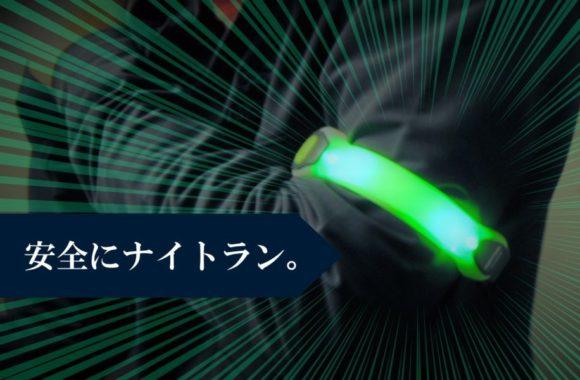 夜のランニングにおすすめ『GENTOS・LEDセーフティバンドライト』(ナイトラン) (キャッチアイ) (2)