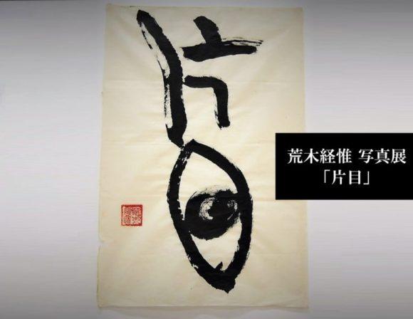 表参道‗荒木経惟_アラーキー_片目_ラットホールギャラリー‗写真 (キャッチアイ)