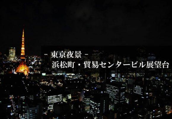 貿易センタービル,展望台,浜松町,デート,夜景,東京,おすすめ,撮影 (キャッチアイ)