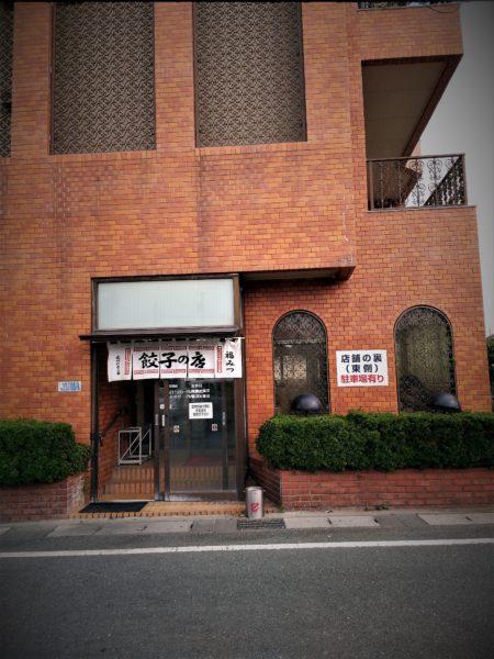 静岡‗浜松餃子‗福みつ (1)
