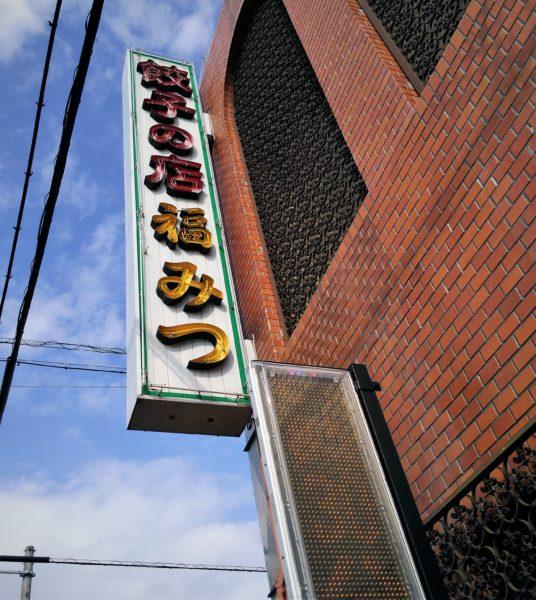 静岡‗浜松餃子‗福みつ (3)