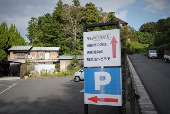 歩行が大変な方や高齢者の方は、美術館前にある駐車場へ車を停められます。