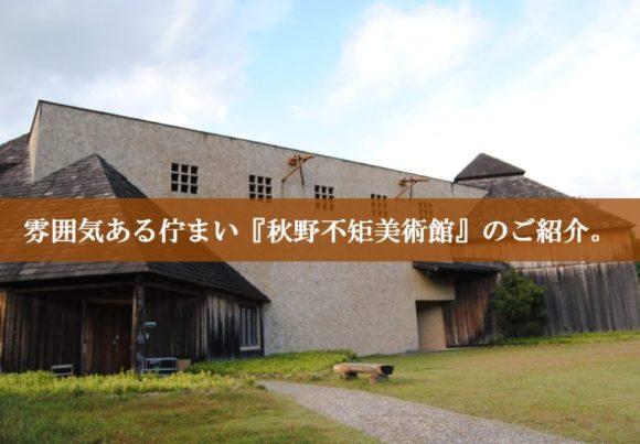 """静岡県浜松市の""""インスタ映えスポット""""『秋野不矩美術館』の見どころ!"""