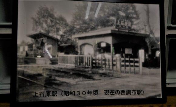 昔の西調布駅の写真も飾られています。駅名が「上石原駅」だったんですねぇ。昭和34年に「西調布駅」に改名したようです。