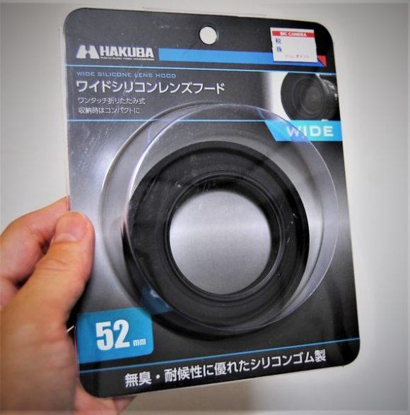 D3000_レンズフード (Nikon) (シリコン)