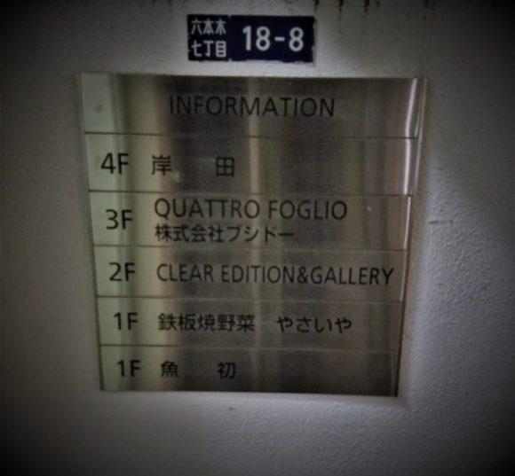 念のためビル入り口の看板で確認。