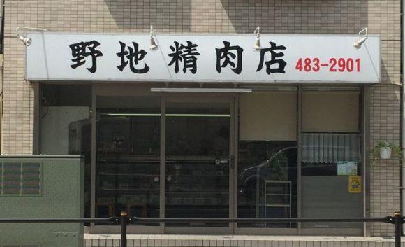 【東京・西調布】おいしいお肉が食べたいときは野地精肉店がおすすめ!