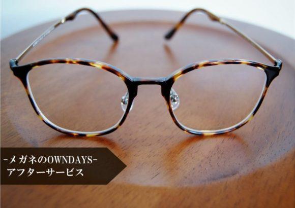おしゃれな『メガネのOWNDAYS(オンデーズ)』で鼻パッド交換♪評判・品質は?(キャッチアイ) (1)