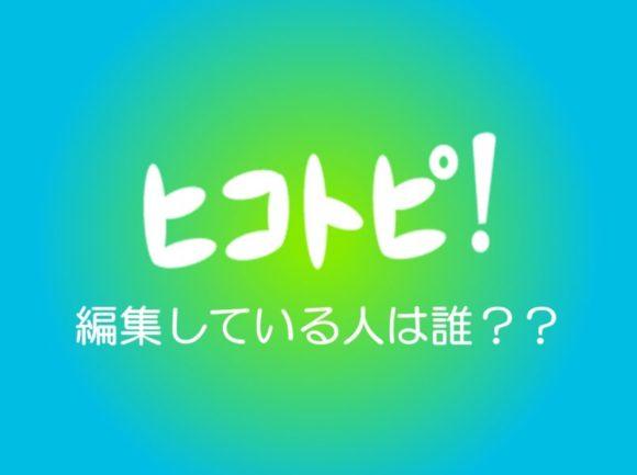 ヒコトピ編集長,ヒコトピ,ひことぴ,ブログ,キャッチアイ