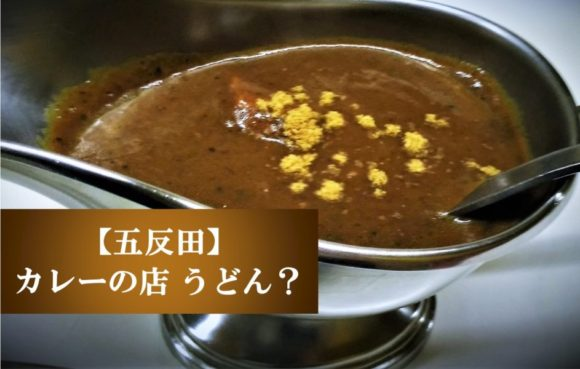 五反田‗カレーの店 うどん? (InterFM) (キャッチアイ)