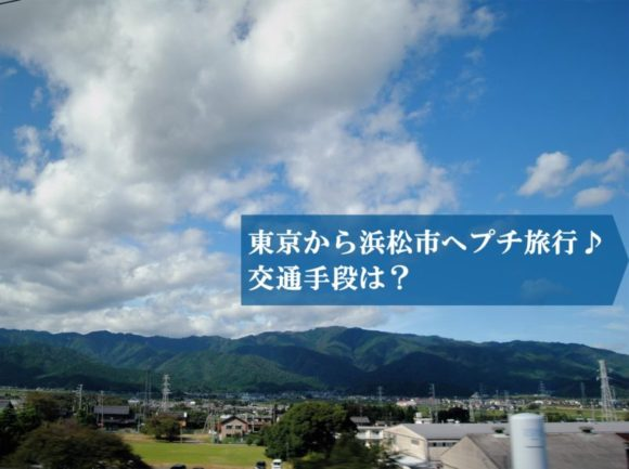 東京から浜松市までの経路はレンタカー(車)?新幹線?バス_アイキャッチ