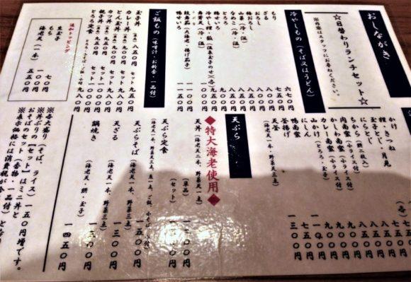 ご飯ものなどフード系の一覧。値段は普通かな。
